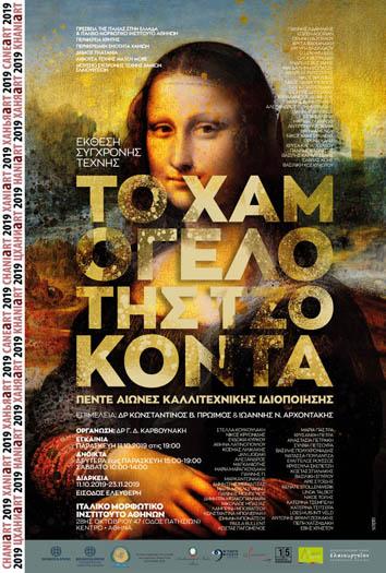 Afisa_A3_GR.Athens.LOGO1_mikri.jpg