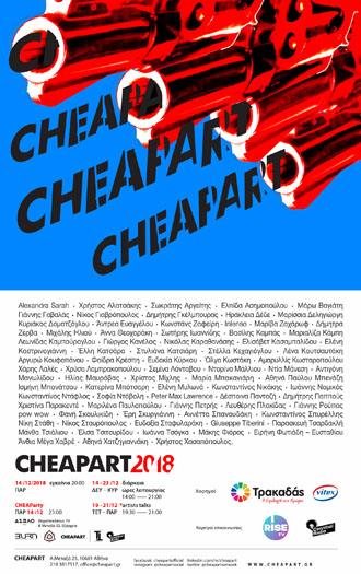 CHEAPART-Athens-2018-Invitation1.jpg